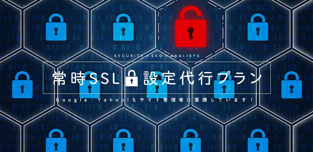 常時SSL設定代行プラン